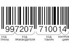 Как проверить товар по штрих-коду на подлинность