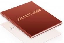 Как написать и оформить диссертацию в Украине
