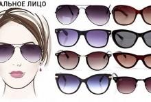 Женские солнцезащитные очки по типу лица