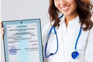 Получение медицинской лицензии