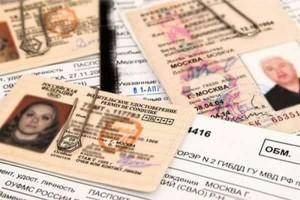 Официальные зеркальные водительские права в Москве