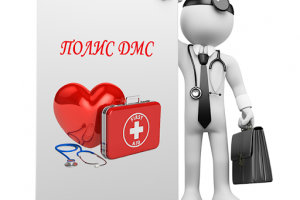 Что такое добровольное медицинское страхование?
